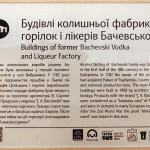 Baczewski old distillery (4)