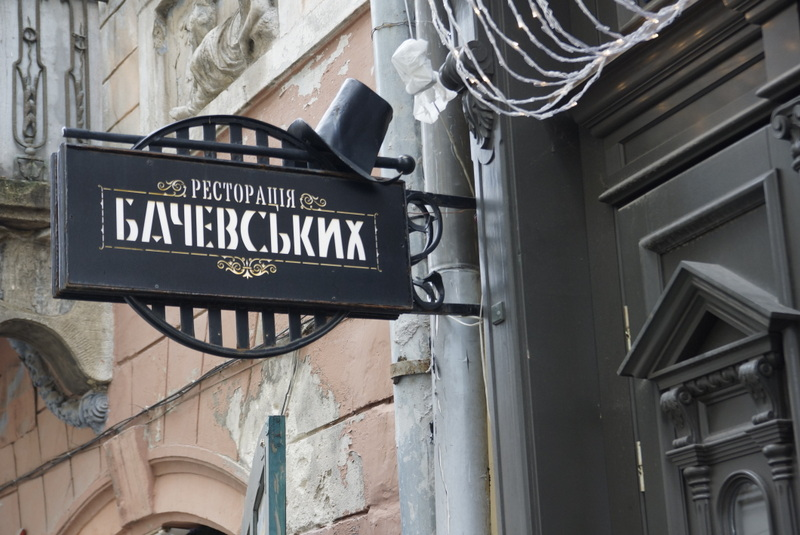 Restauracja Baczewski we Lwowie (2)